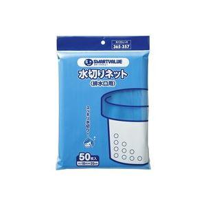 生活用品・インテリア・雑貨 (まとめ買い)ジョインテックス 水切り袋 排水口用 500枚 N120J-H-10P 【×4セット】