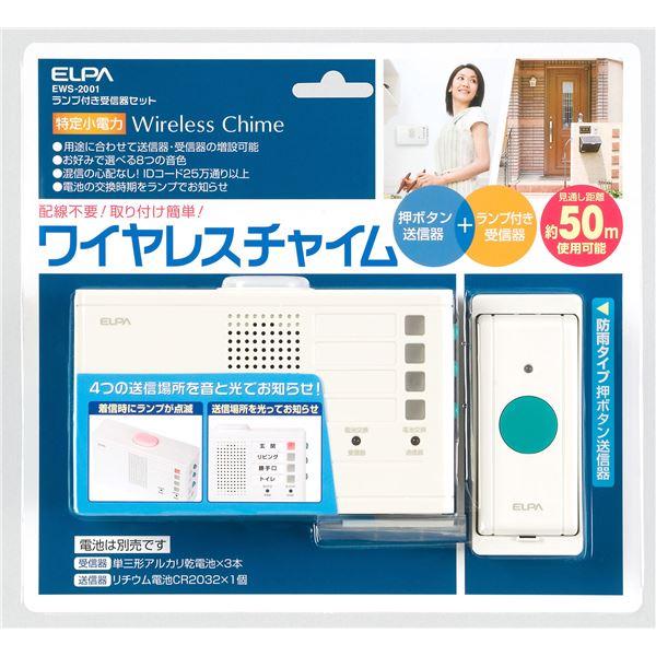 便利グッズ 日用品雑貨 ワイヤレスチャイム ランプ付き受信器セット EWS-2001