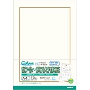 (まとめ買い)オキナ OA対応辞令・賞状用紙 A4 10枚 【×20セット】