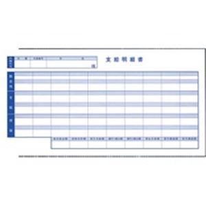 プリンター オービックビジネスコンサルタント 奉行シリーズ用専用 袋とじ給与明細書 6002