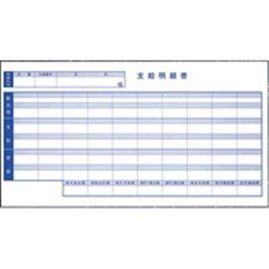 プリンター オービックビジネスコンサルタント 奉行シリーズ用専用 密封式給与明細書 6016