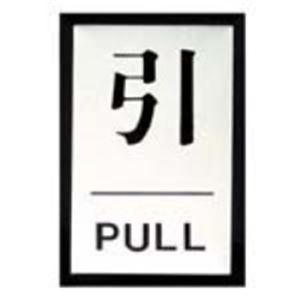 文具・オフィス用品 (まとめ買い)光 プレート PL-64-2 引 【×10セット】