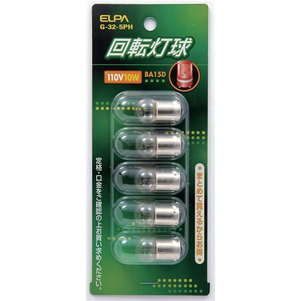 便利グッズ 日用品雑貨 (業務用セット) 回転灯球 電球 10W BA15D クリア 5個入 G-32-5PH 5個【×5セット】