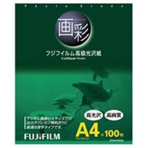AV・デジモノ (業務用20セット) 富士フィルム FUJI 高級光沢紙 画彩 G3A4100A A4 100枚 【×20セット】