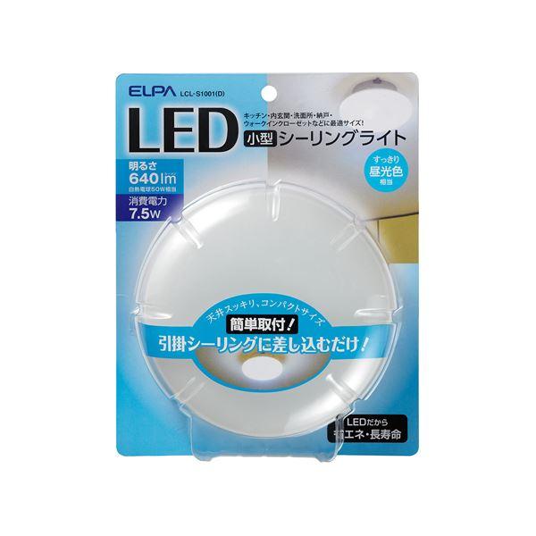 生活用品・インテリア・雑貨 生活用品 雑貨 (業務用セット) LED小型シーリングライト 昼光色 LCL-S1001(D) 【×2セット】