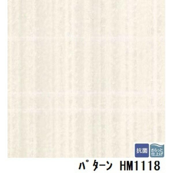 サンゲツ 住宅用クッションフロア パターン  品番HM-1118 サイズ 182cm巾×2m
