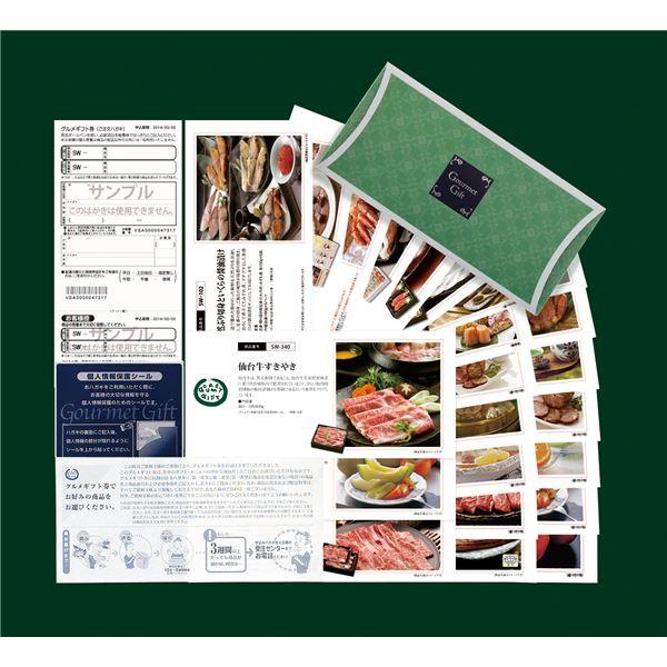 グルメ 関連商品 【カタログギフト】グルメギフト券 (SWコース)