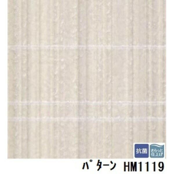 サンゲツ 住宅用クッションフロア パターン  品番HM-1119 サイズ 182cm巾×2m