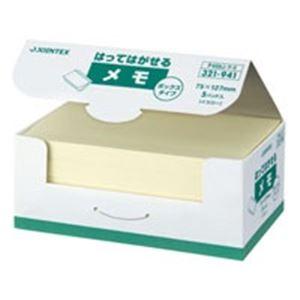 生活用品・インテリア・雑貨 (業務用50セット) ジョインテックス ふせんBOX 75×127mm黄 P406J-Y-5 【×50セット】