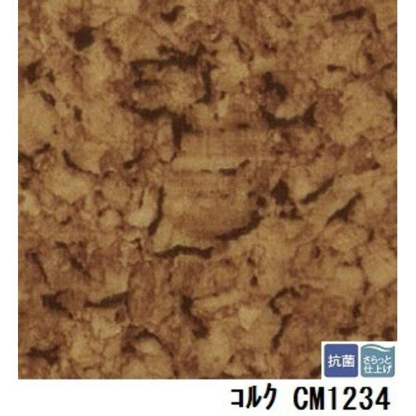 生活日用品 サンゲツ 店舗用クッションフロア コルク 品番CM-1234 サイズ 182cm巾×9m
