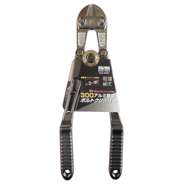 DIY・工具 関連商品 (業務用3個セット) H&H アルミボルトクリッパー 【300mm】 HAC-300G ガンメタ