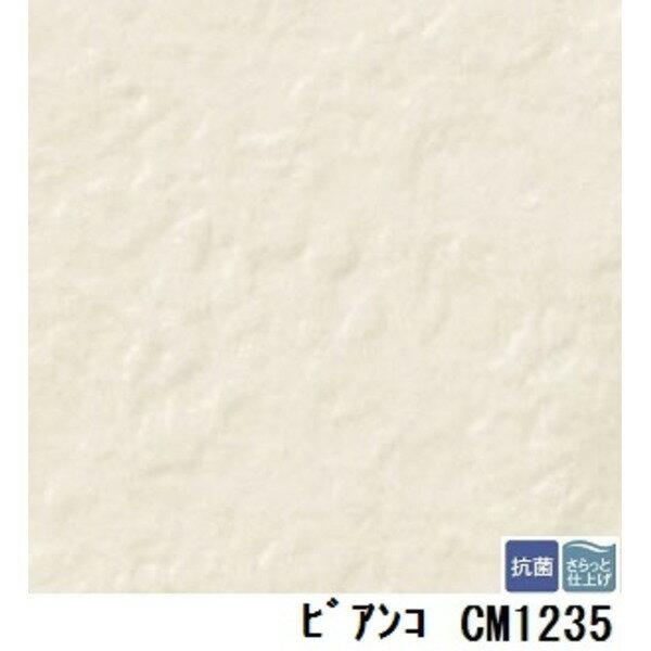 生活日用品 サンゲツ 店舗用クッションフロア ビアンコ 品番CM-1235 サイズ 180cm巾×7m