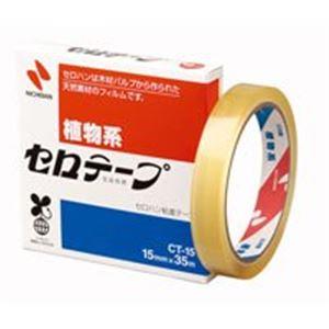 生活用品・インテリア・雑貨 (業務用5セット) ニチバン セロテープ CT-15 15mm×35m 20個 【×5セット】