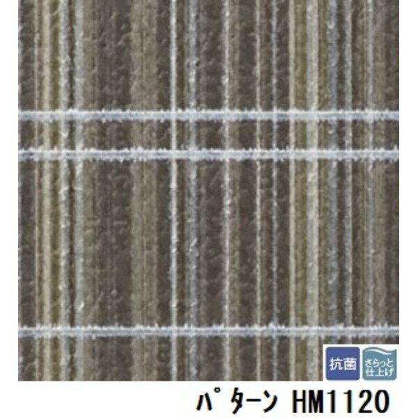 サンゲツ 住宅用クッションフロア パターン  品番HM-1120 サイズ 182cm巾×10m