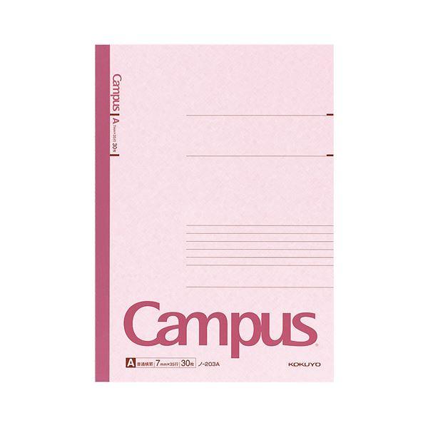 文具・オフィス用品 (まとめ) コクヨ キャンパスノート(普通横罫) A4 A罫 30枚 ノ-203A 1セット(10冊) 【×2セット】