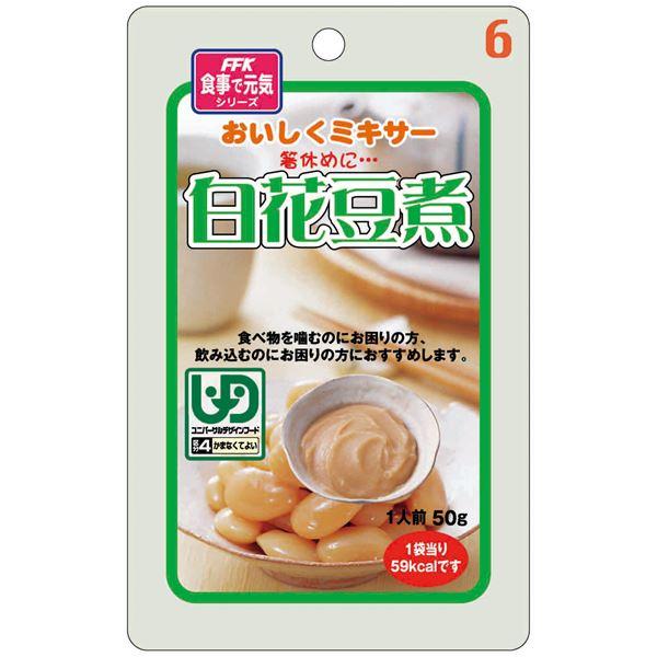 (まとめ)ホリカフーズ 介護食 おいしくミキサー(6)白花豆煮(12袋入) 567650【×3セット】