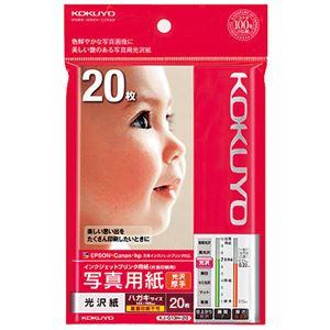 (まとめ) コクヨ インクジェットプリンター用 写真用紙 光沢紙 厚手 ハガキ KJ-G13H-20N 1冊(20枚) 【×15セット】