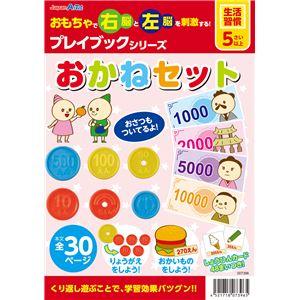 おもちゃ 生活日用品 雑貨  (まとめ買い)おかねセット プレイブック 【×15セット】
