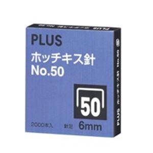 文具・オフィス用品 (業務用100セット) プラス ホッチキス針 NO.50 SS-050A 【×100セット】