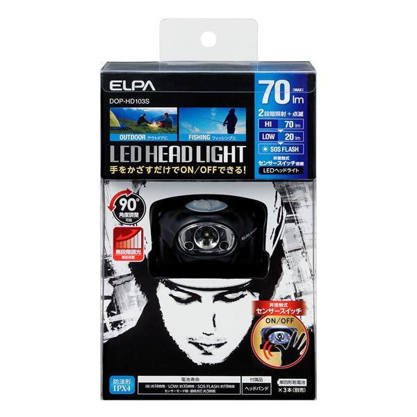 生活用品・インテリア・雑貨 日用品 便利 (業務用セット) LEDヘッドライト 単4形3本 70ルーメン DOP-HD103S 【×3セット】