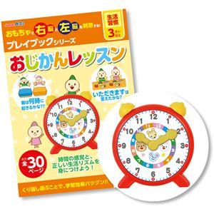 おもちゃ 生活日用品 雑貨  (まとめ買い)おじかんレッスン プレイブック 【×15セット】