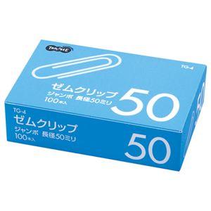(まとめ) TANOSEE ゼムクリップ ジャンボ 50mm シルバー 1箱(100本) 【×30セット】