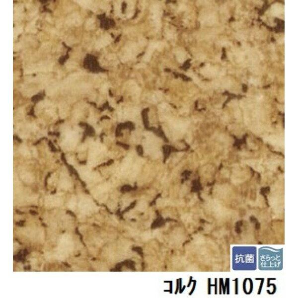 サンゲツ 住宅用クッションフロア コルク 品番HM-1075 サイズ 182cm巾×4m