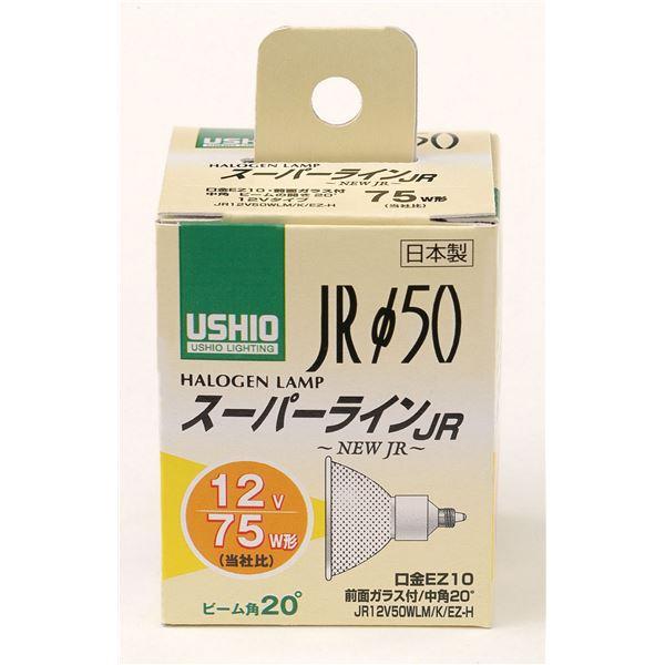 生活用品 雑貨 (業務用セット) ハロゲン電球 75W形 GZ10 中角 G-164NH 【×2セット】