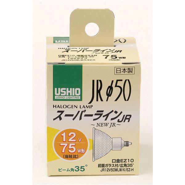 日用品 便利 (業務用セット) ハロゲン電球 75W形 GZ10 広角 G-165NH 【×2セット】