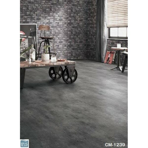 インテリア・家具 関連商品 サンゲツ 店舗用クッションフロア コンクリート 品番CM-1239 サイズ 200cm巾×7m