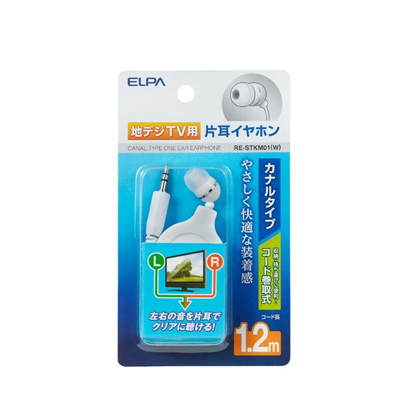 AV・デジモノ (業務用セット) 地デジTV用片耳イヤホン ホワイト 1.2m カナル型 コード巻取り式 RE-STKM01(W) 【×20セット】