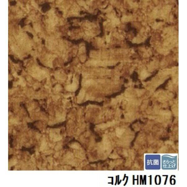 生活日用品 サンゲツ 住宅用クッションフロア コルク 品番HM-1076 サイズ 182cm巾×2m