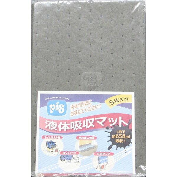 (業務用20セット)pig 吸収材(油/液体吸着剤) 【5枚】 ミディアムウェイト 縦38cm×
