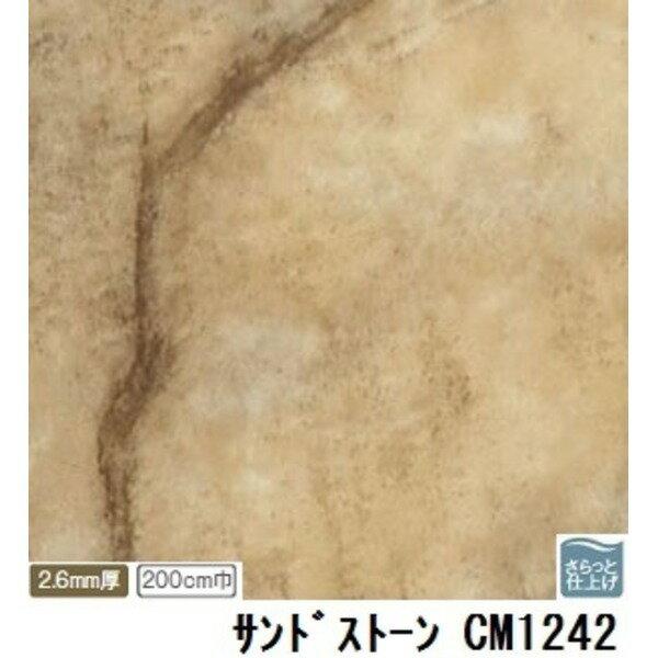 インテリア・家具 関連商品 サンゲツ 店舗用クッションフロア サンドストーン 品番CM-1242 サイズ 200cm巾×7m