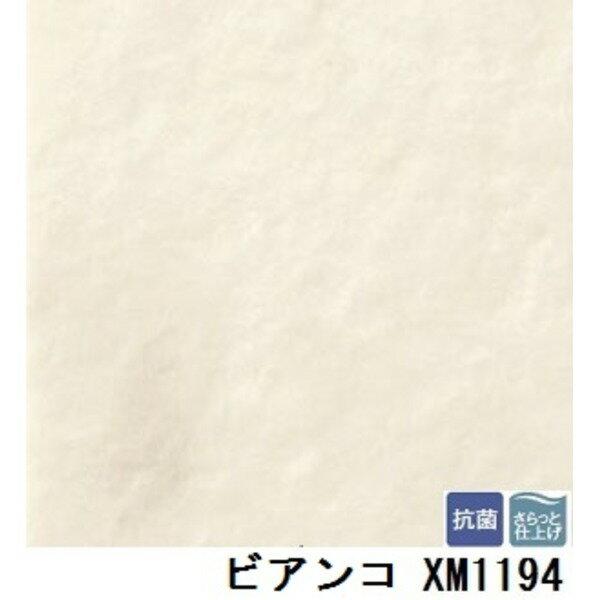 生活日用品 サンゲツ 住宅用クッションフロア 2m巾フロア ビアンコ  品番XM-1194 サイズ 200cm巾×10m