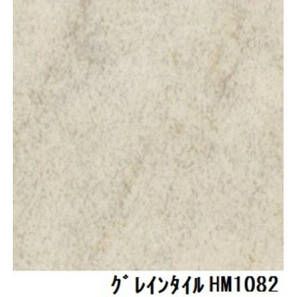 インテリア・家具 関連商品 サンゲツ 住宅用クッションフロア グレインタイル 品番HM-1082 サイズ 182cm巾×2m