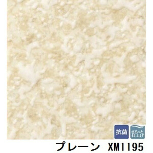 生活日用品 サンゲツ 住宅用クッションフロア 2m巾フロア プレーン  品番XM-1195 サイズ 200cm巾×10m