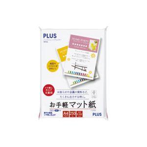 AV・デジモノ (業務用50セット) プラス お手軽マット紙 IT-225ME A4 250枚 【×50セット】
