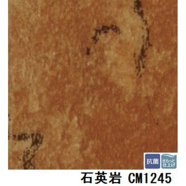 生活日用品 サンゲツ 店舗用クッションフロア 石英岩 品番CM-1245 サイズ 182cm巾×7m