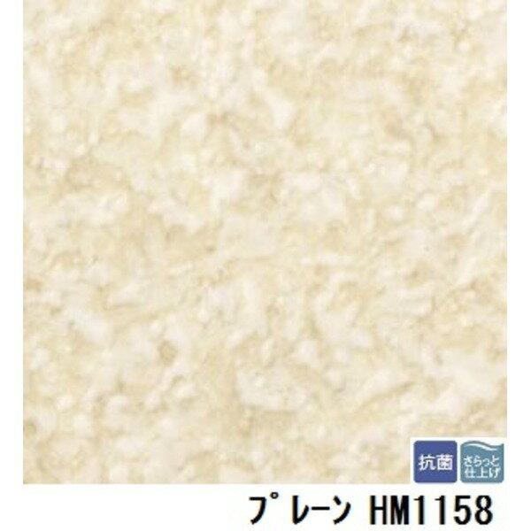 サンゲツ 住宅用クッションフロア プレーン  品番HM-1158 サイズ 182cm巾×10m