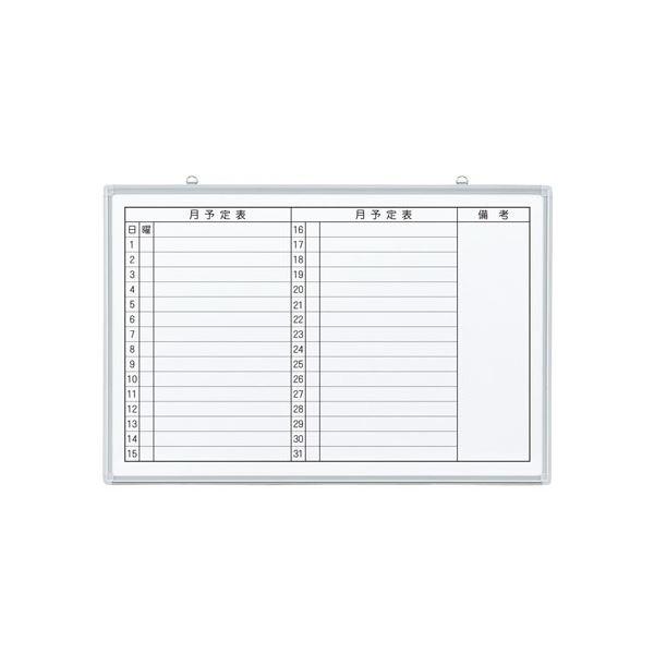 ホワイトボード・白板 関連商品 ジョインテックス 壁掛ホワイトボード JM-9060ME 月予定