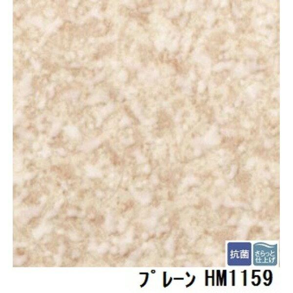 サンゲツ 住宅用クッションフロア プレーン  品番HM-1159 サイズ 182cm巾×2m