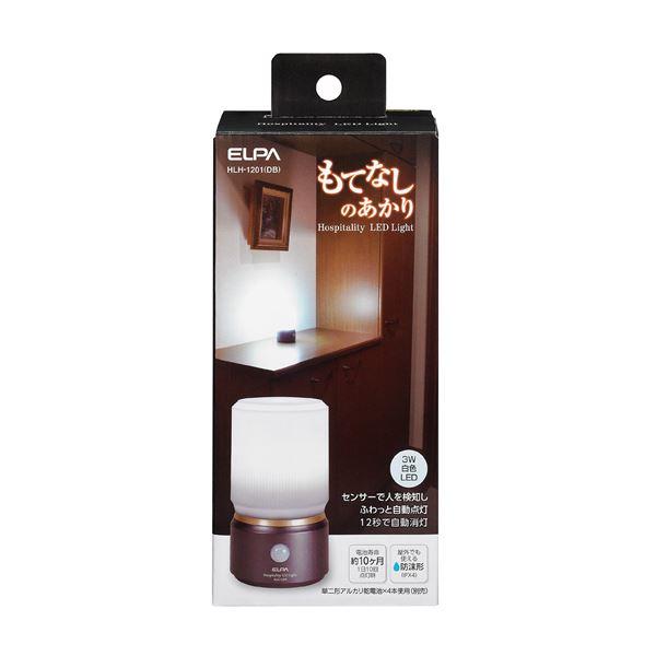 日用品 便利 (業務用セット) もてなしのあかり 据置小型小 3W白色LED HLH-1201(DB) 【×2セット】