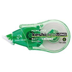 文具・オフィス用品 (まとめ) コクヨ 修正テープ(ケシピコロング) 6mm幅×26m 緑 TW-296 1個 【×10セット】