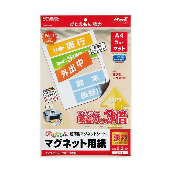 文具・オフィス用品 (まとめ) マグエックス ぴたえもん インクジェットプリンター専用マグネットシート 強力タイプ A4 MSPZ-03-A4 1パック(5枚) 【×4セット】