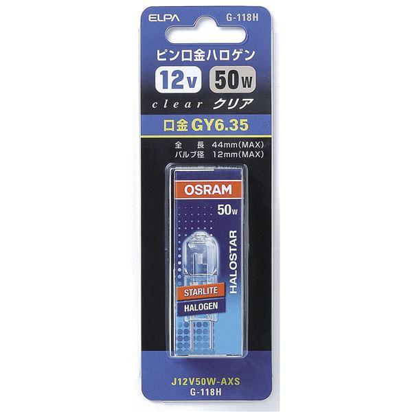 日用品 便利 (業務用セット) ピン口金ハロゲン電球 50W GY6.35 クリア G-118H(50W) 【×10セット】