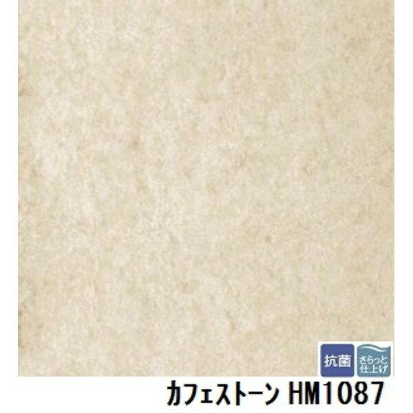 インテリア・家具 関連商品 サンゲツ 住宅用クッションフロア カフェストーン  品番HM-1087 サイズ 182cm巾×2m