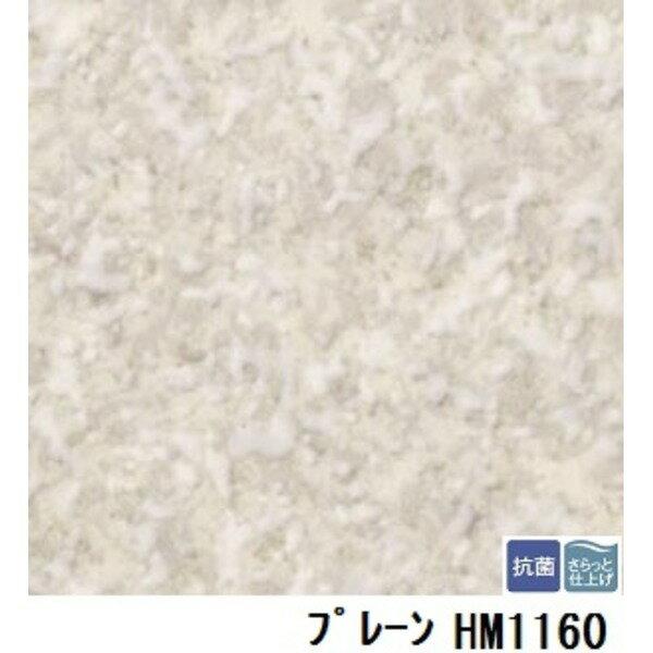 インテリア・家具 関連商品 サンゲツ 住宅用クッションフロア プレーン  品番HM-1160 サイズ 182cm巾×2m