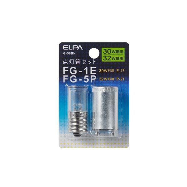 生活用品・インテリア・雑貨 日用品 便利 (業務用セット) 点灯管 FG-1E・5P G-59BN 【×30セット】