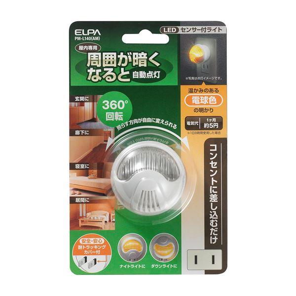 日用雑貨 便利 (業務用セット) LEDナイトライト 明暗センサー アンバー PM-L140(AM) 【×10セット】